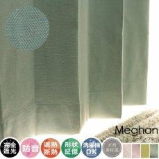 100サイズから選べる!完全遮光+防音+遮熱!形状記憶の既製カーテン 『メーガン ブルー』