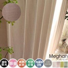 100サイズから選べる!完全遮光+防音+遮熱!形状記憶の既製カーテン 『メーガン ピンク』