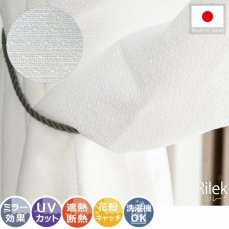 安心の日本製!一年中使えるUVカット・遮熱レースカーテン『リレーク』