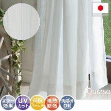 安心の日本製!一年中使える機能充実のレースカーテン『キュラソ』