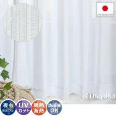 安心の日本製!一年中使える機能充実のレースカーテン『クラピカ』