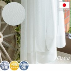 安心の日本製!一年中使える機能充実のレースカーテン『クレイサ』