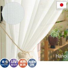安心の日本製!一年中使える機能充実のレースカーテン『ハノイ』