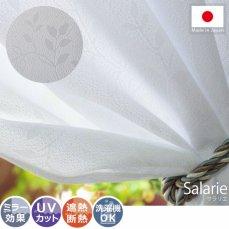 安心の日本製!一年中使える機能充実のレースカーテン『サラリエ』