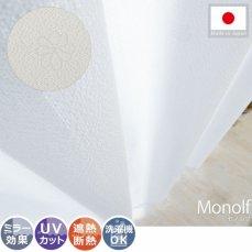安心の日本製!一年中使える機能充実のレースカーテン『モノルフ』