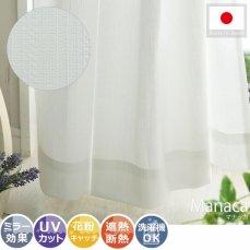 安心の日本製!一年中使える機能充実のレースカーテン『マナッカ』