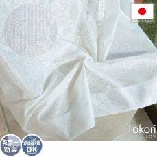 安心の日本製!一年中使える花柄が素敵なレースカーテン『トコリ』