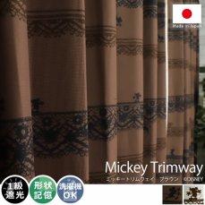 100サイズから選べる!お洒落ディズニー遮光カーテン 『ミッキートリムウェイ ブラウン』