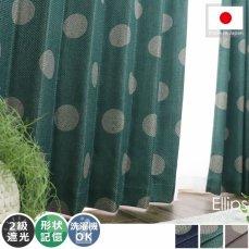 大きな水玉模様がかわいい!遮光・ウォッシャブル・形状記憶カーテン 『エリプス  グリーン』