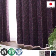 ツタのような模様がお洒落!遮光・ウォッシャブル・形状記憶カーテン 『デューン  パープル』