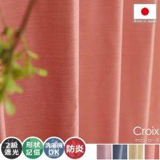 きれいな色合いがポイント!安心の高機能な無地ドレープカーテン 『クロワ  ローズ』■完売