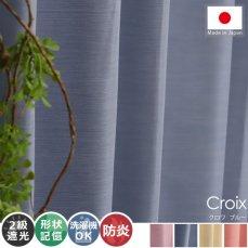 きれいな色合いがポイント!安心の高機能な無地ドレープカーテン 『クロワ  ブルー』■完売