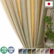 100サイズから選べる!ツイル生地の非遮光ドレープカーテン 『リプル  ベージュ』