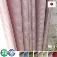 100サイズから選べる!ツイル生地の非遮光ドレープカーテン 『リプル  ピンク』