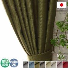 100サイズから選べる!ツイル生地の非遮光ドレープカーテン 『リプル  グリーン』