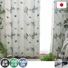 大きな花柄が美しくエレガント!安心の日本製ドレープカーテン 『レジス  グレー』