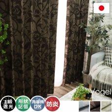 100サイズから選べる!しっかりとした高機能付きドレープカーテン 『フォーゲル  ブラウン』