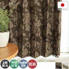 100サイズから選べる!バラの花の模様が広がるエレガントなドレープカーテン 『シャルム  ダークブラウン』
