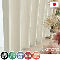 白色なのにしっかり遮光!今大人気のホワイトカラー遮光ドレープカーテン 『ダイヤモンド 』