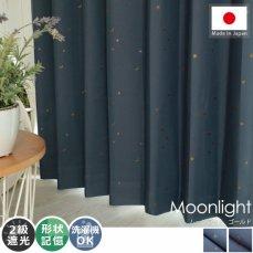 夜空に輝く月と星のモチーフ柄が可愛い♪大人気ドレープカーテン 『ムーンライト  ゴールド』
