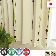 安心の日本製!流れるような北欧風モチーフが可愛いドレープカーテン 『トライブ  グリーン』