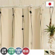 安心の日本製!流れるような北欧風モチーフが可愛いドレープカーテン 『トライブ  ブラウン』
