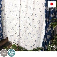 【50%OFF】地中海を彷彿させる!白と青のオシャレなレースカーテン 潮風シリーズ 『アクリア レース』