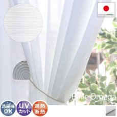優しい透け感!シンプルな白い無地ボイルレースカーテン『ボイルオメガ』
