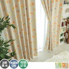 カラフルで華やかなデザイン♪窓辺を可愛く彩る花柄ドレープカーテン 『ラシカル オレンジ』