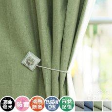 軽い素材なのに完全遮光!霜降模様がお洒落なドレープカーテン 『ミストラル グリーン』