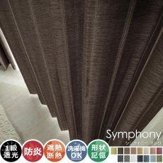 全15色のカラー♪高級感ある素材とデザインのドレープカーテン 『シンフォニー ボレロ』