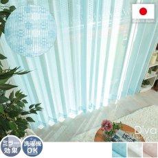 安心のミラー効果!透け感のあるドット柄が可愛いレースカーテン『ディーバ ブルー』