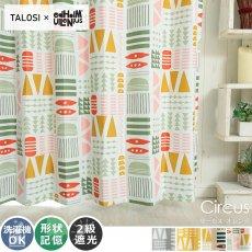 可愛い北欧デザインのモチーフがいっぱい!TALOSIドレープカーテン 『サーカス オレンジ』