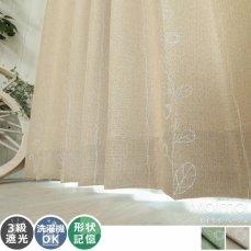 手描き風のイラストが可愛い♪落ち着いたカラーのドレープカーテン 『モイモイ ベージュ』