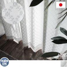 安心の日本製!全体の細やかな織り柄がエレガントなレースカーテン『アクヴィ』