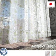 安心の日本製!ハート型の葉っぱ柄がいっぱいの可愛いレースカーテン『アンジェラ グリーン』