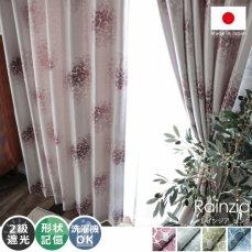 シンプルモダン柄がお洒落 日本製の遮光ドレープカーテン 『レインジア ピンク』