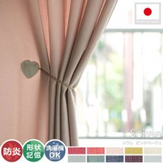 空間にやさしい陽の光を。日本製の非遮光ドレープカーテン 『ソワレ ピンクベージュ』