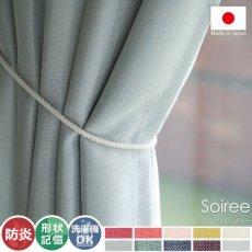 空間にやさしい陽の光を。日本製の非遮光ドレープカーテン 『ソワレ ライトブルー』