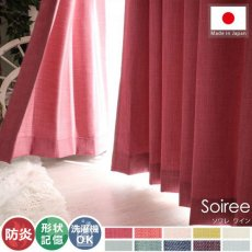 空間にやさしい陽の光を。日本製の非遮光ドレープカーテン 『ソワレ ワイン』