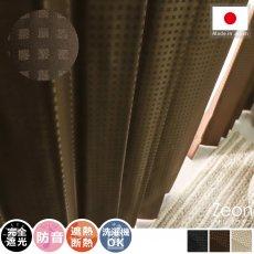 100サイズから選べる!完全遮光+防音+遮熱の既製カーテン 『ジオン ブラウン』