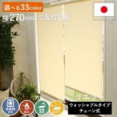 洗える!日本製オーダーロールスクリーン『リエット ウォッシャブルタイプ』 チェーン式