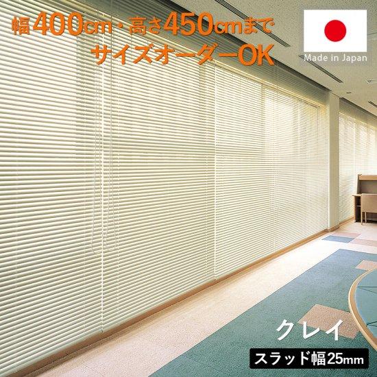 幅400cmまでOK!日本製大型アルミブラインド 『クレイ』