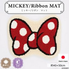 ディズニー 防ダニ・滑り止め加工付き 『ミッキー/リボンマット 約40x50cm』■品薄