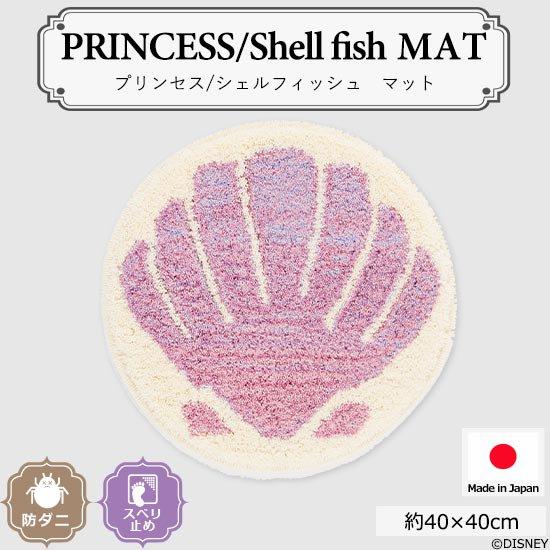 プリンセス/シェルフィッシュマット
