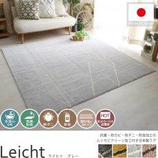人気の日本製!高機能シンプルデザインラグ『ライヒト グレー』■185x185cm:完売