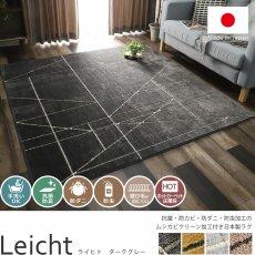 人気の日本製!高機能シンプルデザインラグ『ライヒト ダークグレー』