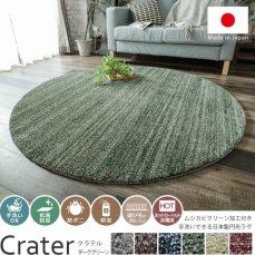 人気の日本製!ソフトでボリューム感のある高機能ミックスカラーラグ『クラテル ダークグリーン 円形約160cm』