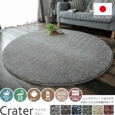 人気の日本製!ソフトでボリューム感のある高機能ミックスカラーラグ『クラテル グレー 円形約160cm』