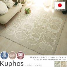 軽いから手軽に洗える!日本製のナチュラルデザインラグ 『クーポス ナチュラル』